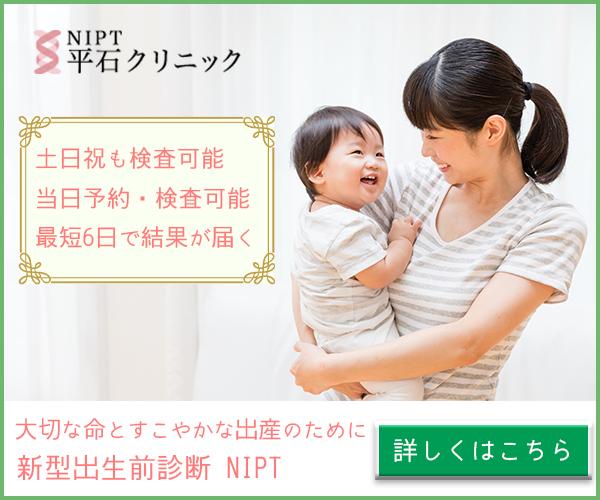 新型出生前診断のNIPT平石クリニック