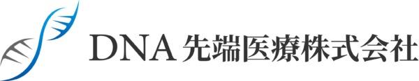 DNA先端医療株式会社