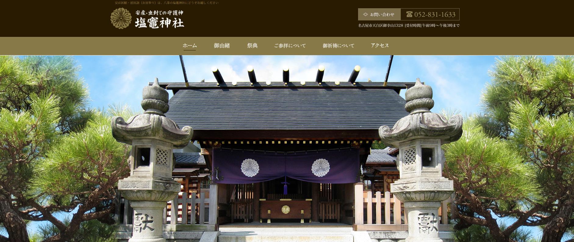 妊婦さん パワースポット 安産 塩竈神社 名古屋 愛知県